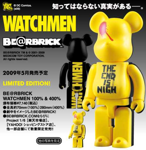 watchmen-movie-bearbrick